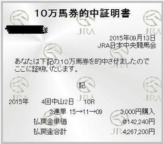 20150913nagatsuki.JPG